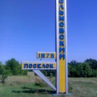 Стелла, Гольмовский