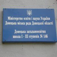 Табличка Школы 146, Горбачево-Михайловка