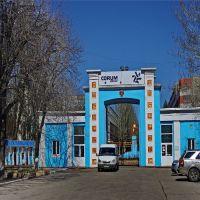 Проходная завода, Горловка