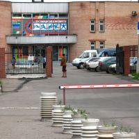 """Спорткомплекс """"Донецоблэнерго"""", Горловка"""