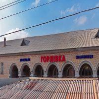 Арки вокзала, Горловка