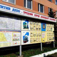Доска почета и описание истории развития локомотивного депо Дебальцево., Дебальцево