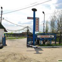 """Закрытая шахта """"Новая"""", Дзержинск"""