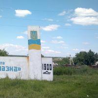 жб Азмазная шахта  5.07.2014, Доброполье