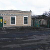 Почта, Доброполье