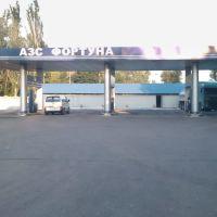АЗС Фортуна, Доброполье