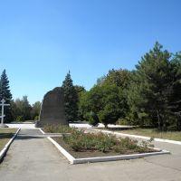 У памятника, Докучаевск
