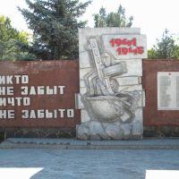 Никто не забыт, ничто не забыто, Докучаевск