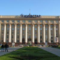 Министерство угольной промышленности, Донецк