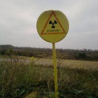 Danger, Донское