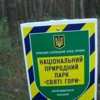 """Национальный парк """"Святі гори"""", Кировск"""
