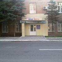 ул. Донецкая 13.09.2011, Макеевка