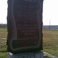 Памятний камінь на честь заснування міста Марїнка  The Memorial stone in honour foundation of city Mariаnka, Марьинка