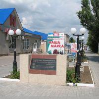 Аллея, Новоазовск