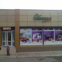Магазинчик, Новоазовск