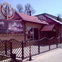 Кафе около автовокзала, Славянск