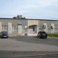 Магазин с кондиционером.A shop with air conditioning., Старобешево