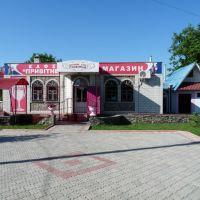 """Кафе """"Привiтне"""", Андрушевка"""