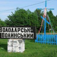 Знак на въезде в город, Володарск-Волынский