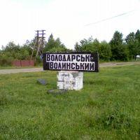 ВВ, Володарск-Волынский
