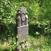 The old Jewish cemetery in Horodnytsa. The gravestone of Jewish soviet soldier., Городница