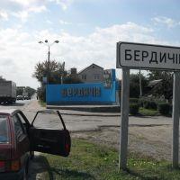 На въезде в город, Гришковцы