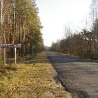 Дорога у Малой Цвили., Дзержинск