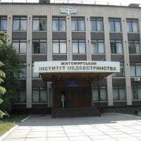 Житомирський Інститут Медсестринства, Житомир