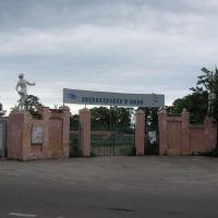 """Стадіон """"Локомотив""""., Коростень"""