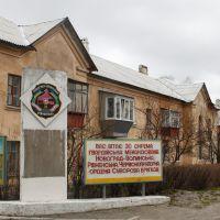 ДОС (дом офицерского состава), 1935-37, Новоград-Волынский