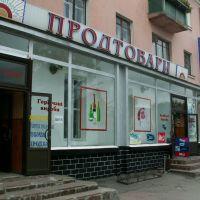 Магазин, Овруч