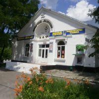 Vitol - г.Олевск,ул.Владимирская 1, Олевск
