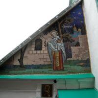 Мозаїка з зображенням Святого Миколая., Олевск