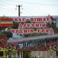 Вас вітає древній град ЧУДНІВ, Чуднов