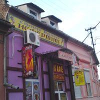 Салон краси (краса імовірно є десь всередині), Мукачево