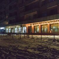Ночная Свалява, Свалява
