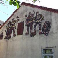 Художественное оформление стены дома, Ужгород
