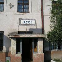 xyct, Хуст