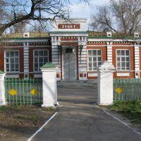 Акимовская гимназия, Акимовка