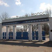 Стадион Колос, Акимовка