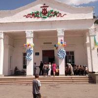 Районный дом культуры, Акимовка