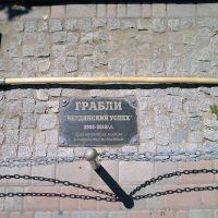 Грабли, Бердянск