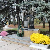 """Memorial. Мемориал - """"Земляам, прошедшим Чернобыль""""., Гуляйполе"""