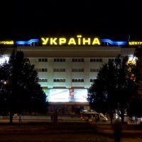 """""""Ukraina"""" (night), Запорожье"""