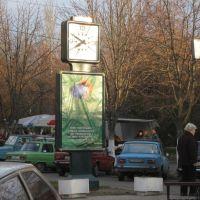 Городские часы, Орехов