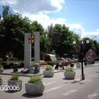 Центр города, Орехов