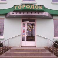 """Мінімаркет """"Городок"""", Пологи"""