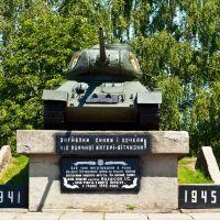 "Памятник - Танк ""Т34"", Березань"