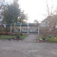 Детский садик  «Ласточка», Березань