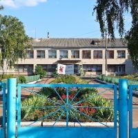 Школа, Березань
